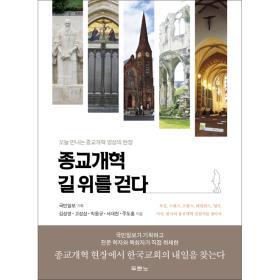 종교개혁 길 위를 걷다 표지