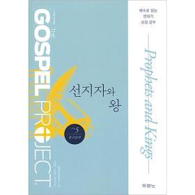 가스펠 프로젝트(구약5): 선지자와 왕-중고등부