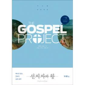 가스펠 프로젝트(구약5): 선지자와 왕-청장년