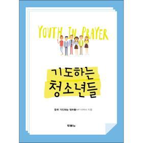 기도하는 청소년들 표지