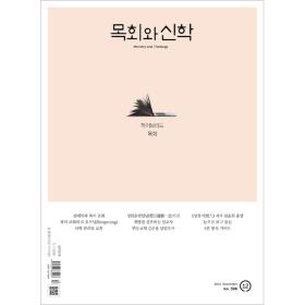 목회와 신학 12월호 (2017년)