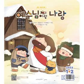 예수님이랑 나랑 - 유아 유치 (1 / 2월)