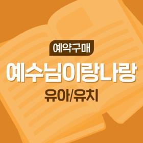 [예약구매] 예수님이랑 나랑 - 유아 유치 (1월호/2월호)