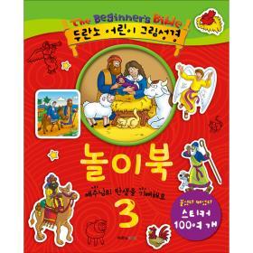 두란노 어린이 그림성경 놀이북 3 표지