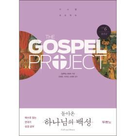 가스펠 프로젝트(구약6): 돌아온 하나님의 백성-청장년(학습자용)