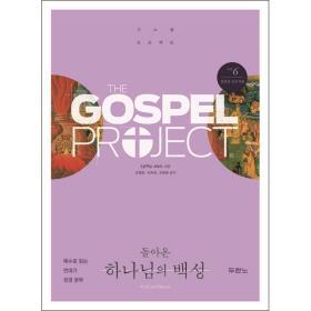 가스펠 프로젝트(구약6): 돌아온 하나님의 백성-청장년(인도자용)