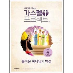 가스펠 프로젝트 (구약6) : 돌아온 하나님의 백성 - 고학년 (교사용)