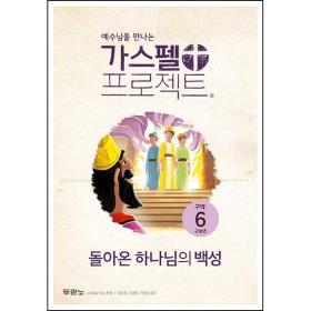 가스펠 프로젝트(구약6): 돌아온 하나님의 백성-고학년(학생용)