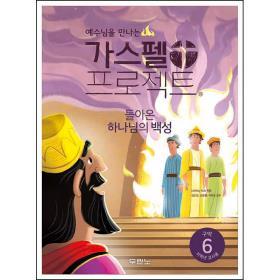 가스펠 프로젝트 (구약6) : 돌아온 하나님의 백성 - 저학년 (교사용)