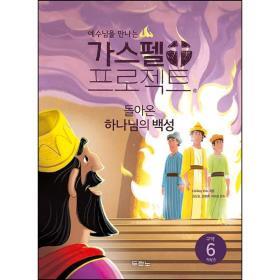가스펠 프로젝트(구약6): 돌아온 하나님의 백성-저학년(학생용)