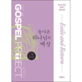 가스펠 프로젝트(구약6): 돌아온 하나님의 백성-중고등부(학생용)