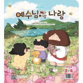 예수님이랑 나랑 - 유아 유치 (3/4월)