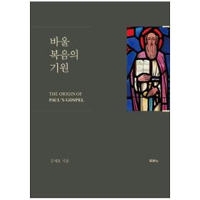 바울 복음의 기원 (김세윤) 양장본