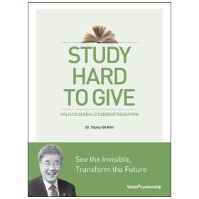 STUDY HARD TO GIVE(공부해서 남주자 영문판) 표지