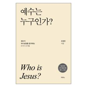 예수는 누구인가 (예수가 하나님임을 증거하는 8가지 조각들)