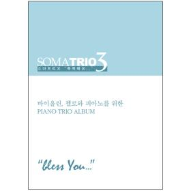 소마트리오 3집 - bless You 바이올린, 첼로와 피아노를 위한 (악보)
