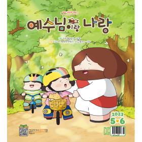 예수님이랑 나랑 - 유아 유치 (5/6월)