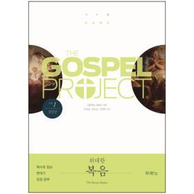 가스펠 프로젝트 (신약1) : 위대한 복음 - 청장년(학습자용)