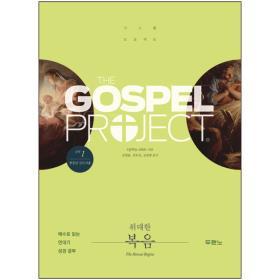 가스펠 프로젝트 (신약1) : 위대한 복음 - 청장년 (인도자용)