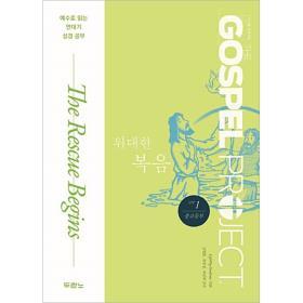 가스펠 프로젝트 (신약1) : 위대한 복음 - 중고등부 (학생용)