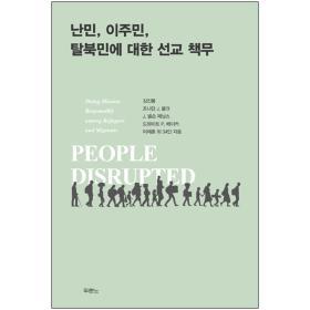난민, 이주민, 탈북민에 대한 선교 책무 표지