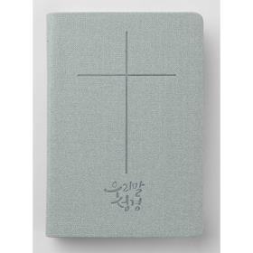우리말성경 DKV1811 슬림 (단/색) - 그레이 (개정4판)