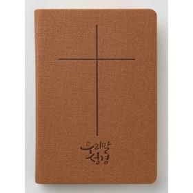 우리말성경 DKV1811 슬림 (단/색) - 브라운 (개정4판)