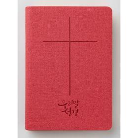 우리말성경 DKV1811 슬림 (단/색) - 레드 (개정4판)