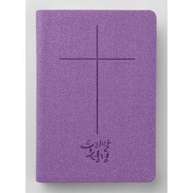 우리말성경 DKV1805 슬림 (단/색) - 퍼플 (고급원단)
