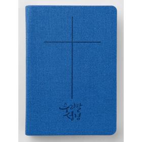 우리말성경 DKV1805 슬림 (단/색) - 블루 (고급원단)