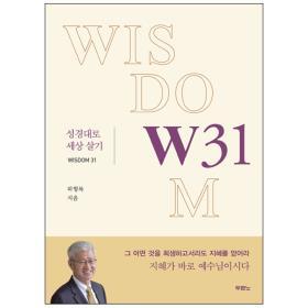 W31(성경대로 세상살기) 표지