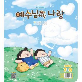 예수님이랑 나랑 - 유아 유치 (7/8월)