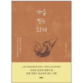 가슴 찢는 회개 (밀알로 죽기 원하는 아마존 선교사의 참회록)
