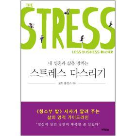 스트레스 다스리기 표지