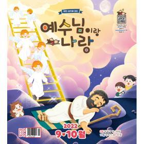 예수님이랑 나랑 - 유아 유치 (9/10월)