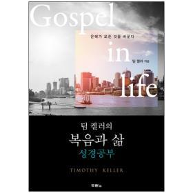 팀 켈러의 복음과 삶 - 성경공부