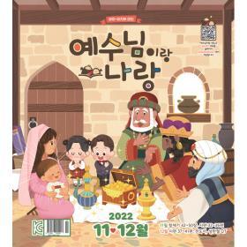 예수님이랑 나랑 - 유아 유치 (11/12월)