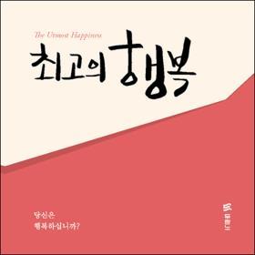 최고의 행복 (대) - 10개(세트)전도지