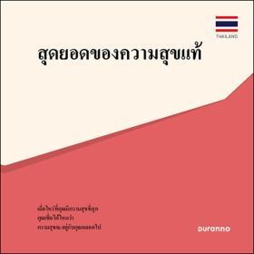 최고의 행복 (태국어/대) - 10개(세트)전도지