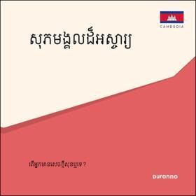 최고의 행복 (캄보디아어/대) - 10개(세트)전도지