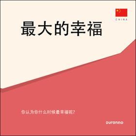 최고의 행복 (중국어/대) - 10개(세트)전도지