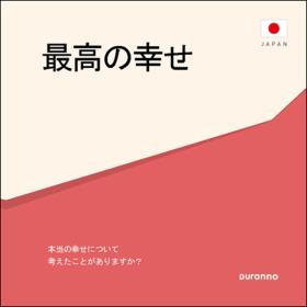최고의 행복 (일본어/대) - 10개(세트)전도지