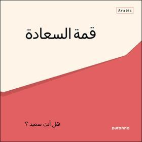 최고의 행복 (아랍어/소) - 10개(세트)전도지