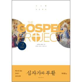 가스펠 프로젝트 (신약3) : 십자가와 부활 - 청장년 (학습자용)