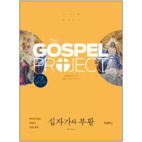 가스펠 프로젝트 (신약3) : 십자가와 부활 - 청장년 (인도자용)