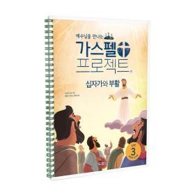 가스펠 프로젝트 (신약3) : 십가가와 부활 - 저학년 (교사용)