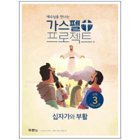 가스펠 프로젝트 (신약3) : 십가가와 부활 - 고학년 (교사용)