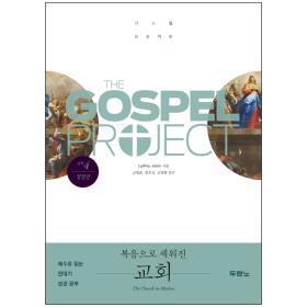 가스펠 프로젝트 (신약4) : 복음으로 세워진 교회 - 청장년 (학습자용)