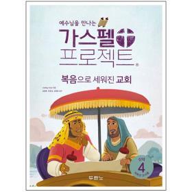 가스펠 프로젝트 (신약4) : 복음으로 세워진 교회 - 저학년(교사용)
