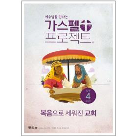 가스펠 프로젝트 (신약4) - 복음으로 세워진 교회 - 고학년 (학생용)